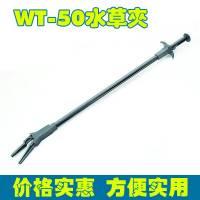 Щипці - пінцет для посадки рослин Resun WT-50