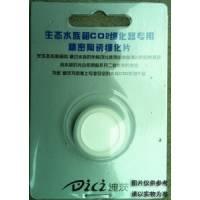 DiCi сменная таблетка Ø27 к распылителям CO2 DC05-03(M)