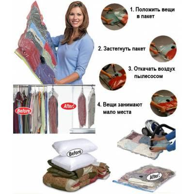 Вакуумный пакет для хранения одежды 100х130см
