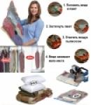 Вакуумные пакеты для одежды, постельных принадлежностей и прочего