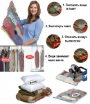 Вакуумный пакет для хранения одежды 60х90см