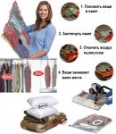 Вакуумный пакет для хранения одежды 80х120см