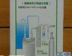 Ista MAX MIX CO2-reactor Medium