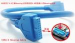 Кабель USB 3.0  90° мама (female) к материнке 20 pin  мама (female) 75 см