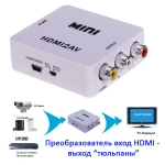 HDMI-AV (RCA) конвертер