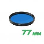 Цветной фильтр 77мм синий, CITIWIDE