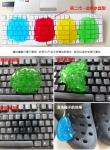 Силикон Для Чистки Клавиатуры, Ноутбука, Обуви, Пультов, Цветов