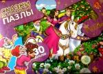 Мягкий пазл Белоснежка с принцем и гномы, 30 шт, 3+